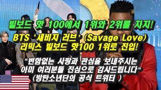 방탄소년단(BTS) '새비지 러브'(Savage Love) 리믹스 빌보드  핫100 1위로 진입! 해외반응 …