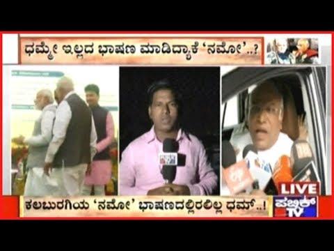 Congress Senior Leader Mallikarjun Kharge Reacts After PM Modi's Kalaburagi Rally