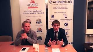 Отзыв Партнера компании AForex WeReallyTrade