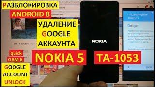 Разблокировка аккаунта google Nokia 5 TA 1053 FRP android 8 Google account