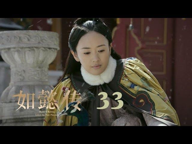 如懿傳 33 | Ruyi's Royal Love in the Palace 33(周迅、霍建華、張鈞甯、董潔等主演)