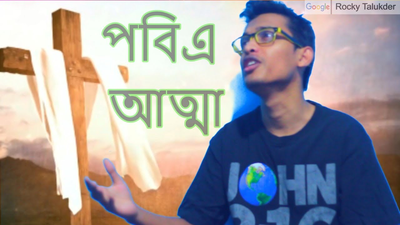 পবিএ আত্মা Pavitra Atma Bengali Worship Song | Rocky Talukder | Holy Spirit Bangla