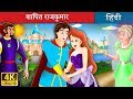 शापित राजकुमार | Flawless Prince in Hindi | Kahani | Hindi Fairy Tales