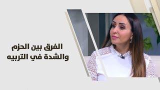 روان ابو عزام - الفرق بين الحزم والشدة في التربيه