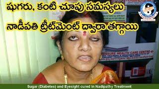 Sugar (Diabetes) and Eyesight cured in Nadipathy Treatment