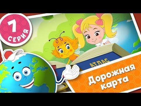 ПЧЕЛОГРАФИЯ - Мультики для детей - 7 серия - Дорожная карта