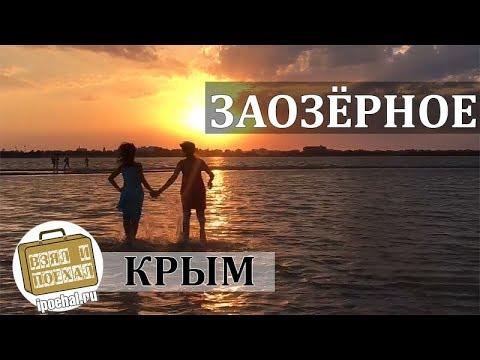 Заозерное, Крым. Коротко о курорте. Море, Пляжи, Отдых