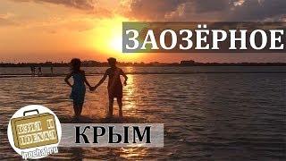 Заозерное, Крым. Коротко о курорте. Море, Пляжи, Отдых(, 2017-08-09T10:25:01.000Z)
