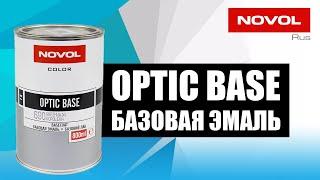 Как покрасить машину качественно и не дорого? Готовая базовая эмаль NOVOL OPTIC BASE!