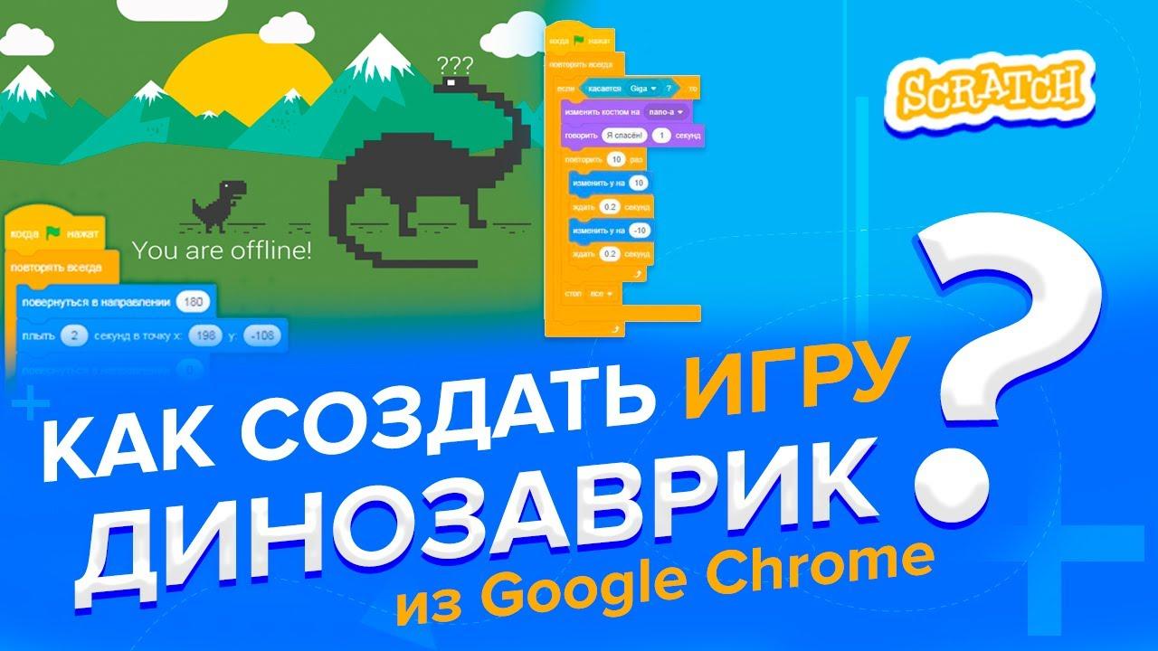игровой сайт динозаврик