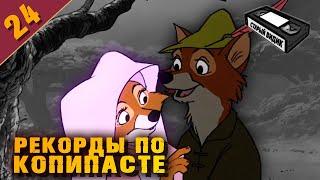 """РОБИН ГУД"": копипаста и Зверополис"
