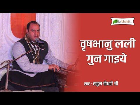 Rahul Chaudhary | Vrishbhanu Lali Gun Gaaiye | Krishna Bhajan