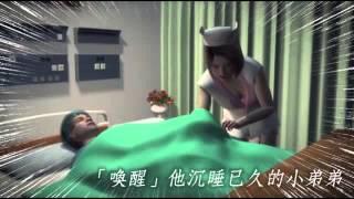 醫院實測 心臟手術前 性感護士騎上身--蘋果日報 20140918 thumbnail