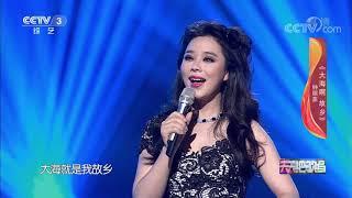 《天天把歌唱》 20201210| CCTV综艺 - YouTube