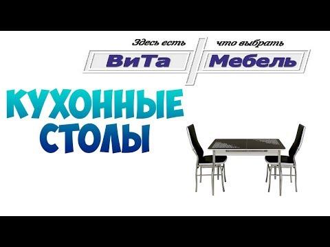 Кухонные столы Вита Мебель - Недорогая-мебель.РФ в Шатуре и Егорьевске