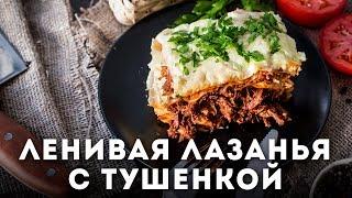 Ленивая лазанья[Мужская Кулинария]