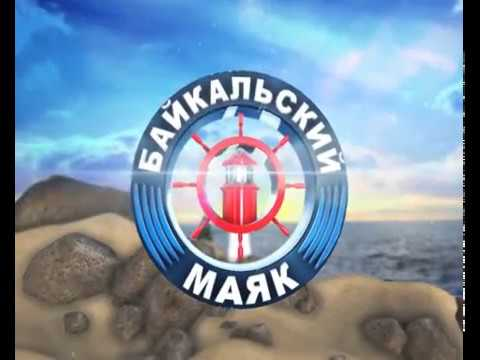 Гостевой дом Байкальский маяк part 1
