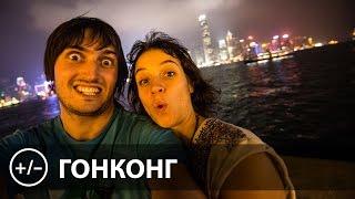 +/- Гонконг | Provolod & Leeloo