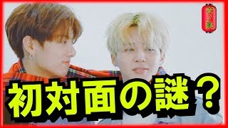 【日本語字幕】ジョングクとの初対面で低姿勢すぎるジミンの理由とは!?【バンタン翻訳してみた】