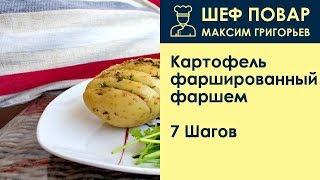 Картофель фаршированный фаршем. Рецепт от шеф повара Максима Григорьева!
