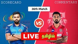 MI vs KXIP - Match 36 | IPL 2020 | Mumbai Indians Vs Kings XI Punjab Live Score | TAMIL