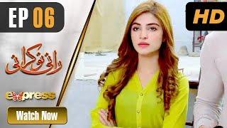 Pakistani Drama Rani Nokrani Episode 6 Express TV Dramas Kinza Hashmi Imran Ashraf