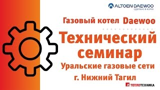 Газовый котел Daewoo – семинар в Уральские газовые сети г.Нижний тагил