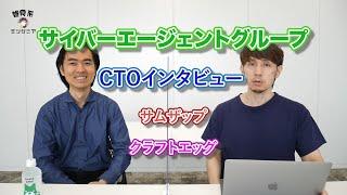 サイバーエージェントグループ企業のCTO、白井英さんにインタビュー
