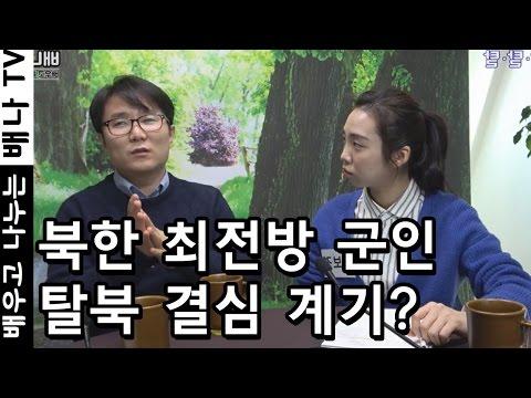 (ENG SUB) [탈탈탈] 21회 1부 - North Korean defectors,  soldier, The course of North Korean defectors