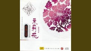 Gathering Firewood Song (Kan Chai Ge)