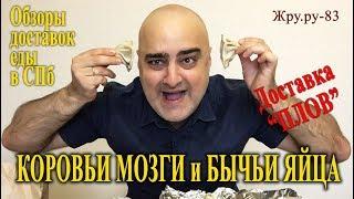 Обзоры доставок еды в СПб.