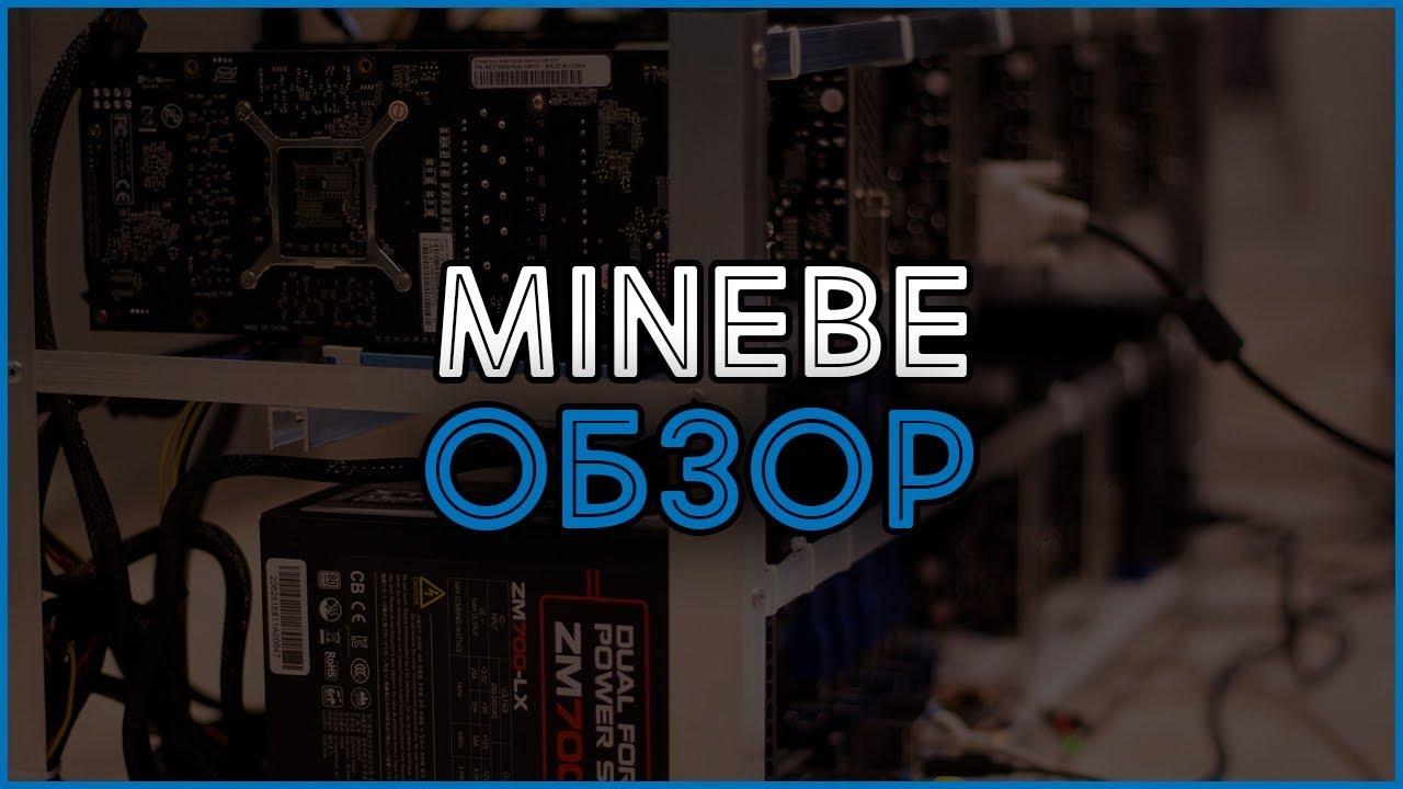 Партнерская программа MineBe. Обзор, отзывы, выплаты и заработок в Интернете