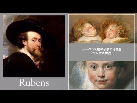 ルーベンスの家族を解説〜スマホで絵画鑑賞〜ルーベンス展
