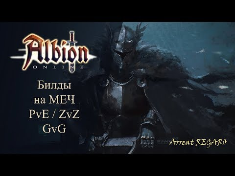 Albion online : Билды на Меч PvE ZvZ GvG