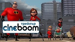 Феноменалните 2 / Incredibles 2 - Трейлър