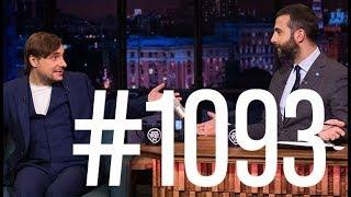 Евгений Цыганов. Вечерний Ургант. 1093 выпуск от 13.03.2019