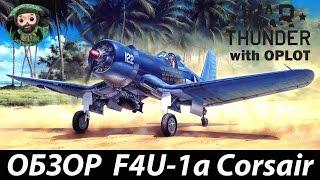 war thunder обзор f4u 1a corsair ввс японии
