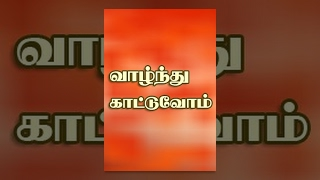 Vaazhnthu Kaattuvom (1990) Tamil Movie