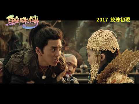 鮫珠傳 (Legend of the Naga Pearls)電影預告