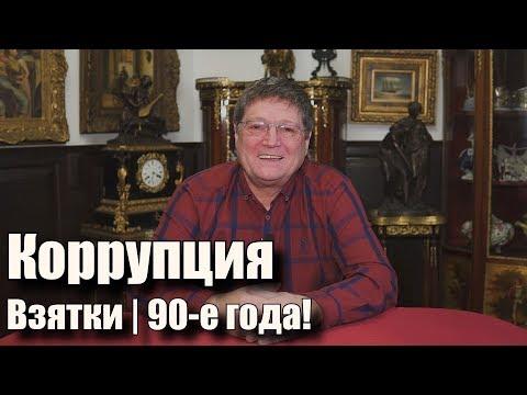 Коррупция 90-х! |  Взятки в силовых структурах!