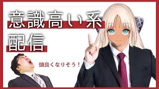 【雑談】来年社会人になるので意識高める【にじさんじ/轟京子】