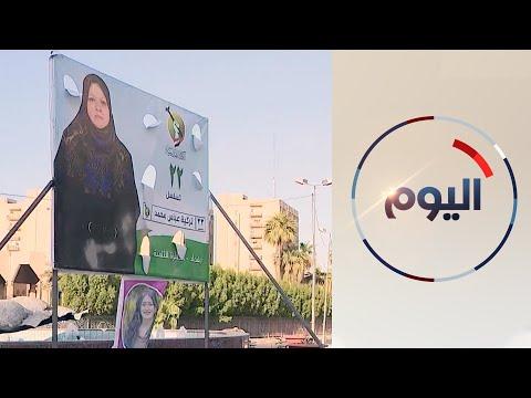 عقبات تواجه المرأة العراقية في حملاتها الانتخابية