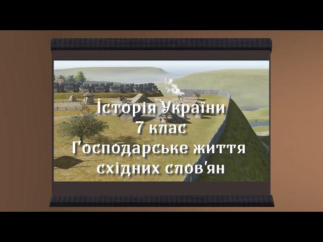 7 клас. Історія України. Господарське життя давніх слов'ян