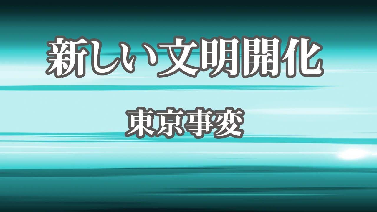 【生音風カラオケ】新しい文明開化 - 東京事変【オフボーカル】