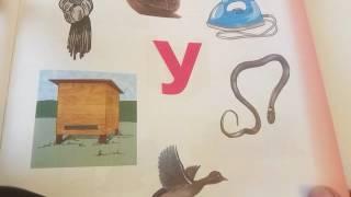 Учимся читать без слез. 13.Обучение грамоте для дошкольников. Просто включайте ребенку это видео