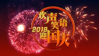 欢声笑语迎国庆 2018国庆特别节目 20180930 CCTV综艺