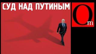 Суд над Путиным и Россией по делу о сбитом Боинге стартует в Гааге