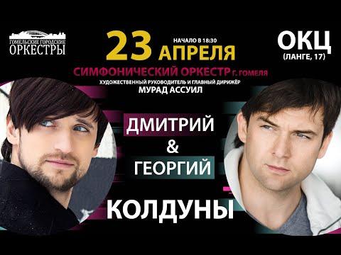 Концерт Дмитрия и Георгия Колдунов в сопровождения симфонического оркестра г. Гомеля.