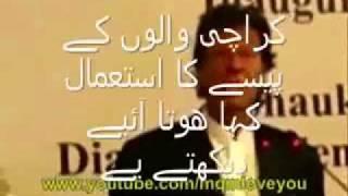 Inqilaab Zindabad - Imran Khan Pakistan Tehreek e Insaaf 25 December Karachi