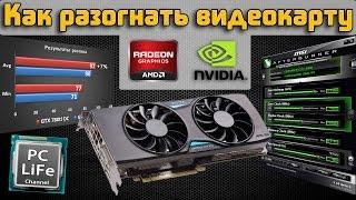Как разогнать видеокарту Nvidia и AMD Radeon. Как повысить ФПС в играх(Группа PC Life: VK: https://vk.com/pc_life_club Игровой канал Again in Game: https://www.youtube.com/janickingame..., 2015-03-15T18:07:36.000Z)